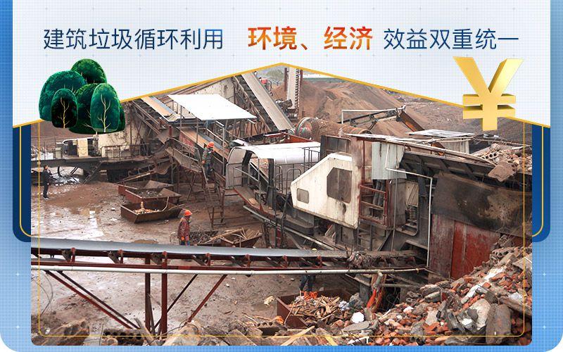 建筑垃圾循环利用,实现环境、经济效益双重统一