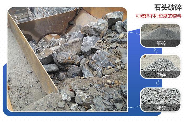石料厂破碎机加工石料前后图