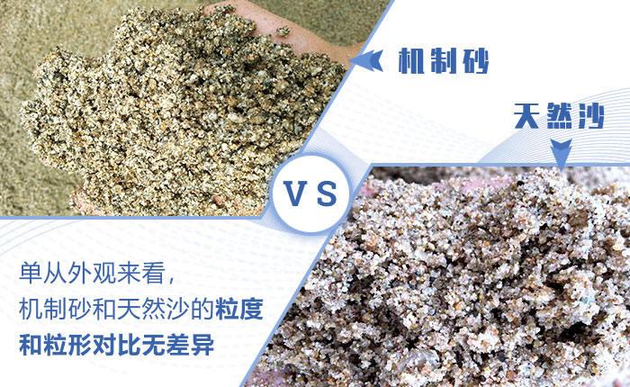 机制砂天然砂对比
