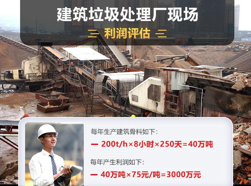 处理建筑垃圾每年利润分析