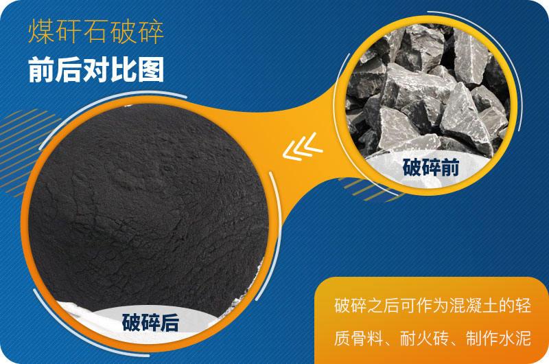 粉煤前后对比