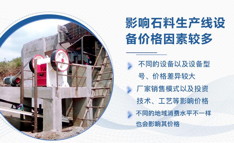 石料碎石机全套生产线设备影响因素较多