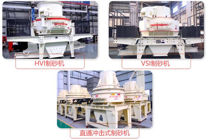 不同类型机制砂设备