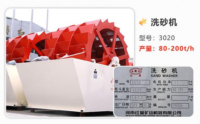 轮斗式洗砂机200吨型号