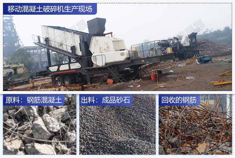 移动式粉碎机分离钢筋和混凝土后的成果