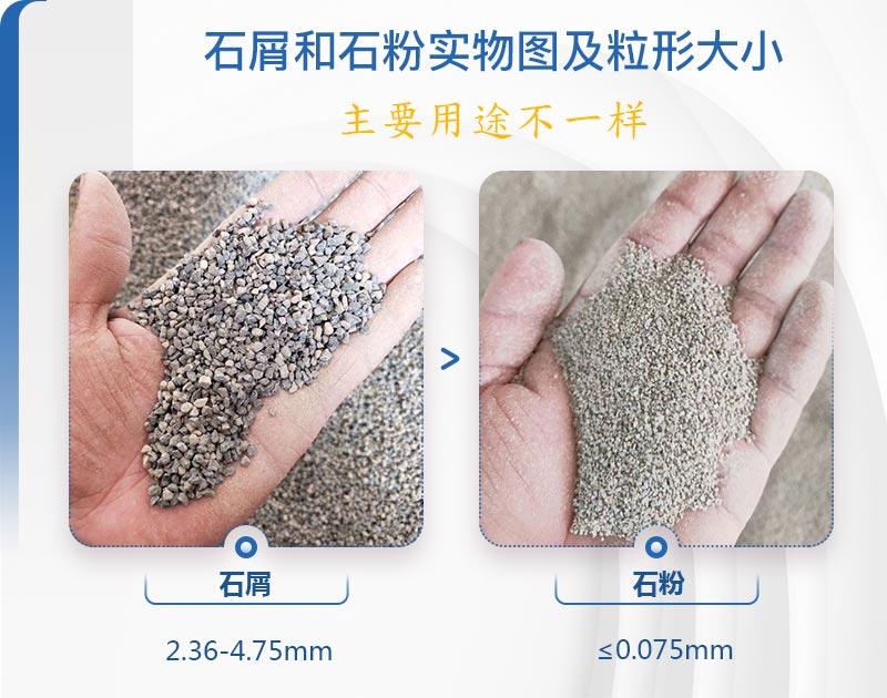 石粉和石屑对比图片