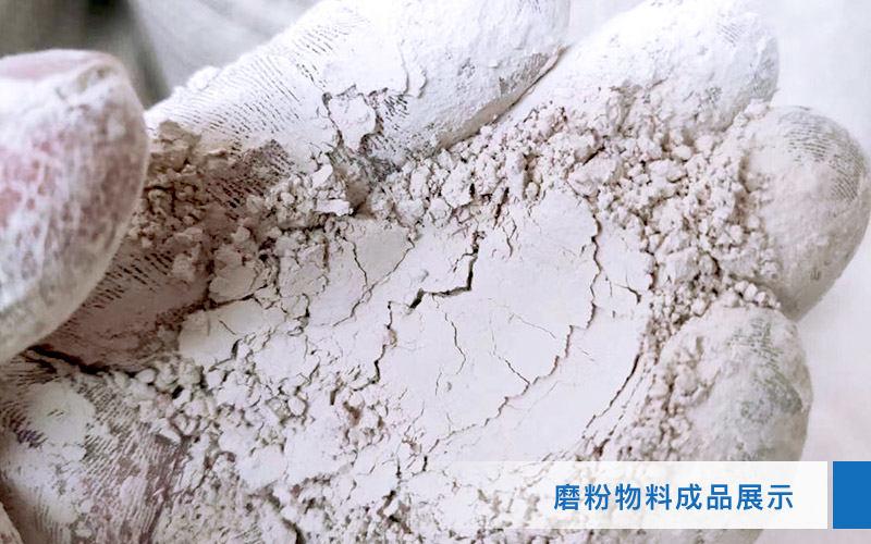 磷矿石磨粉成品展示