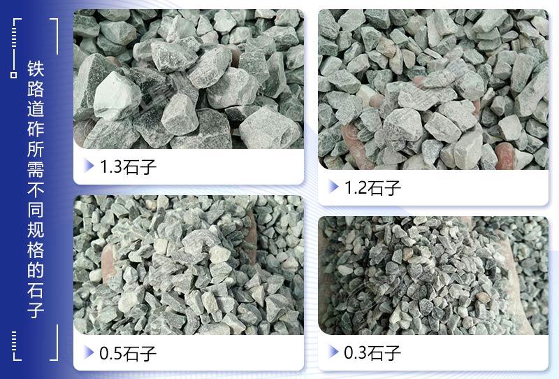 常用石子规格