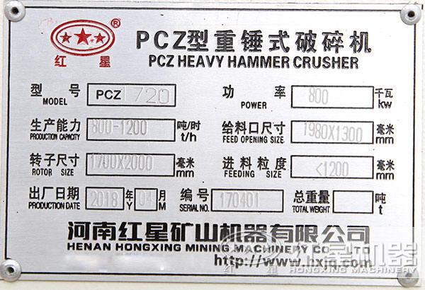PCZ1720型重锤破,功率八百瓦,时产800-1200吨