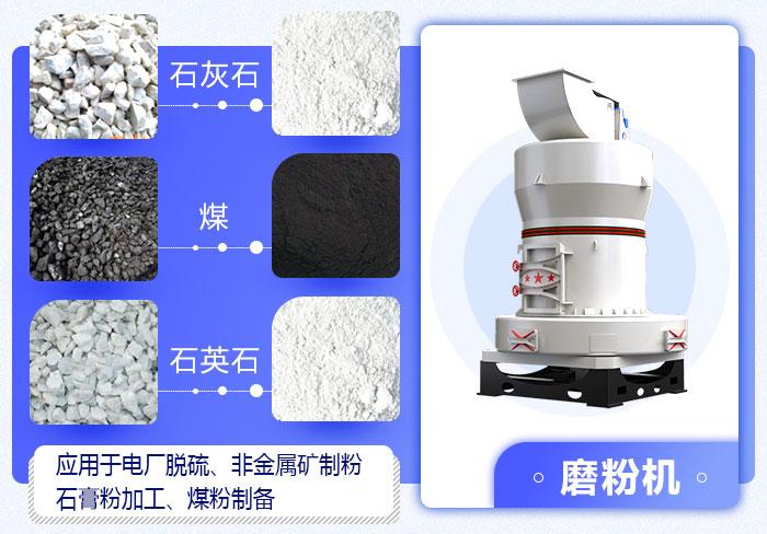 石粉磨粉机