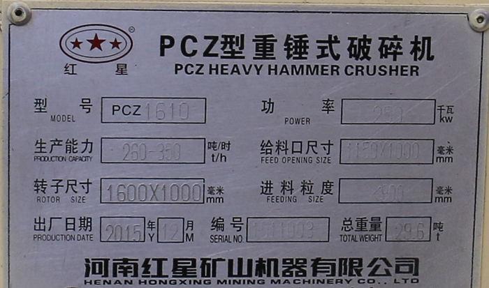 pcz1610重锤破型号参数功率